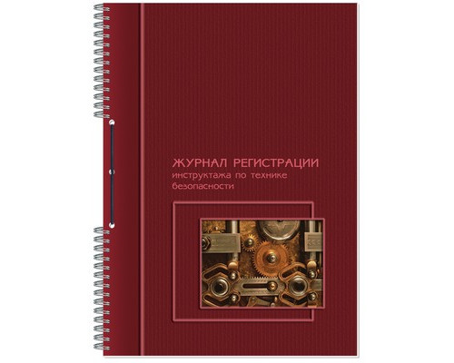 Журнал по технике безопасности А4 50 листов - (395882К)