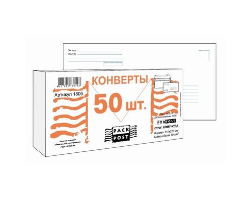 Конверт почтовый ForPost E65 110x220 мм Куда-Кому белый удаляемая лента 50 штук в упаковке - (66337К)