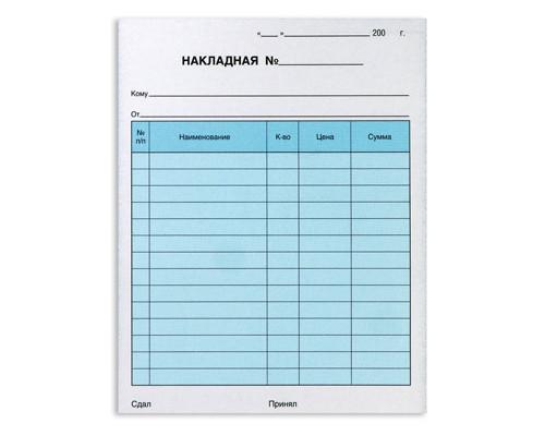 Бланки самокопирующие Накладная A5 3-слойные 5 книжек по 50 экз. в упаковке офсет - (44585К)