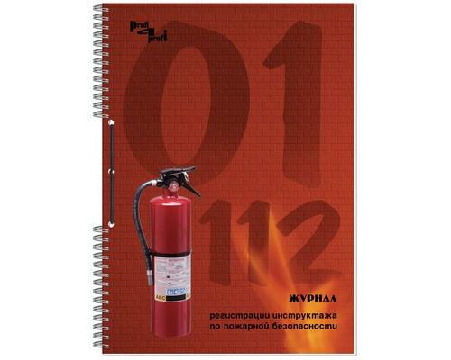 Журнал по пожарной безопасности А4 50 листов - (395878К)