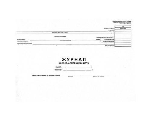 Журнал кассира-операциониста форма КМ-4 - (16545К)