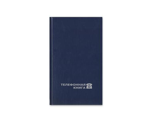 Телефонная книга Альт балакрон А6 64 листа синяя 95х172 мм - (188076К)