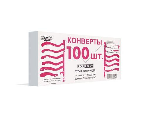 Конверт почтовый ForPost Е65 110x220 мм Куда-Кому белый удаляемая лента 100 штук в упаковке - (76335К)