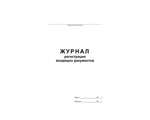 Журнал регистрации входящих документов на скрепке 48 листов офсет - (457585К)
