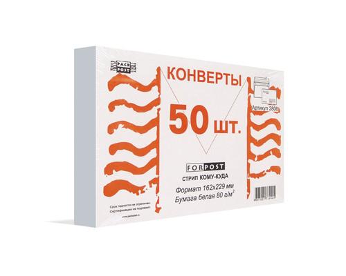 Конверт почтовый ForPost С5 162x229 мм Куда-Кому белый удаляемая лента 50 штук в упаковке - (76327К)