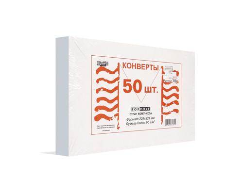 Конверт почтовый ForPost C4 229x324 мм Куда-Кому белый удаляемая лента 50 штук в упаковке - (76320К)