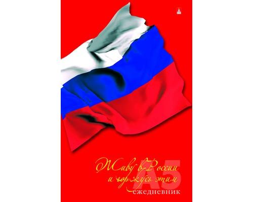 Ежедневник недатированный Россия флаг А5 128 листов 128x200 мм - (248241К)