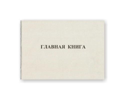 Бухгалтерская книга главная для хозрасчетных А4 48 листов - (50К)