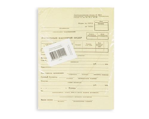 Бланк Расходный кассовый ордер форма КО-2 газетная бумага А5 154x216 мм 20 книжек по 100 листов - (317024К)