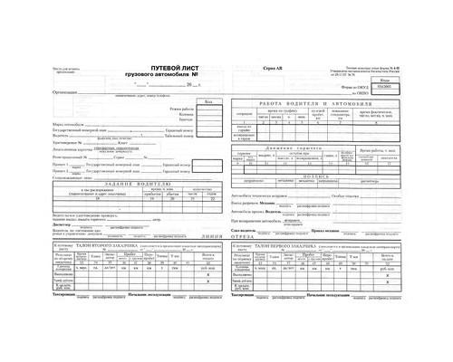 Бланк Путевой лист грузового автомобиля форма 4-П офсет А4 216x303 мм 100 листов - (66999К)