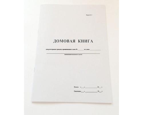 Домовая книга поквартирная 16 листов, офсет - (380663К)