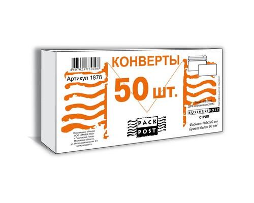 Конверт почтовый BusinessPost E65 110x220 мм белый удаляемая лента 50 штук в упаковке - (66336К)