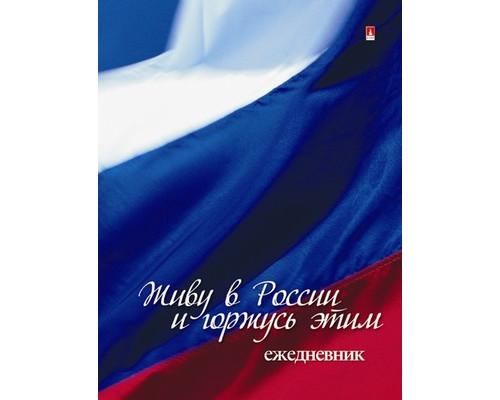 Ежедневник недатированный флаг России А6 128 листов 105x140 мм - (248243К)