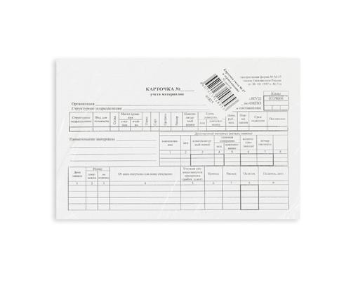 Бланк Карточка учета материалов форма М-17 офсет А5 154x216 мм 50 штук - (61855К)
