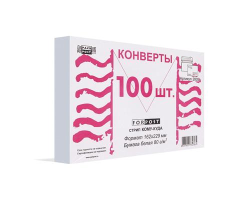 Конверт почтовый ForPost С5 162x229 мм Куда-Кому белый удаляемая лента 100 штук в упаковке - (76328К)