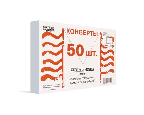 Конверт почтовый BusinessPost C5 162x229 мм белый удаляемая лента 50 штук в упаковке - (66313К)