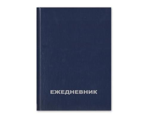 Ежедневник недатированный бумвинил А5 128 листов синий 128x200 мм - (42564К)