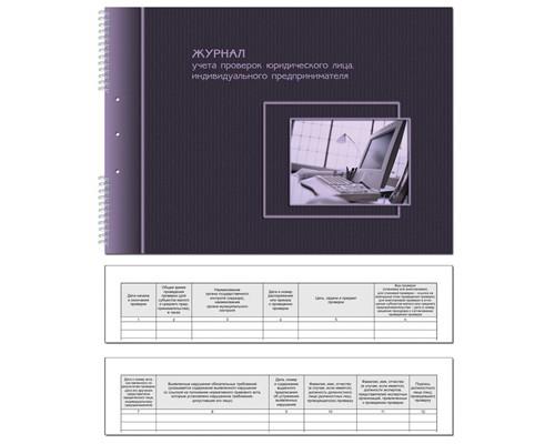 Журнал учета проверок юридических лиц и ИП А4 50 листов - (149265К)