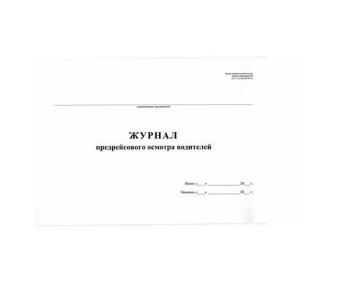 Журнал предрейсового осмотра водителей 40 листов, газетная бумага - (426876К)