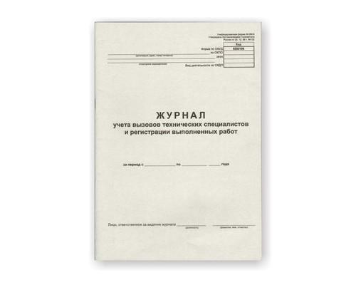 Журнал вызова технических специалистов, форма КМ-8 А4 24 листа - (254932К)