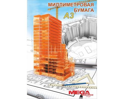 Бумага миллиметровая Mega Engineer А3 80 г/кв.м оранжевая 20 листов - (348236К)