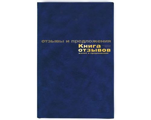 Книга отзывов и предложений А5 96 листов - (47503К)