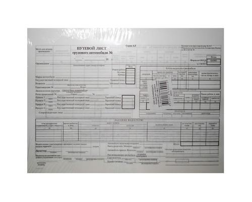 Бланк Путевой лист грузового автомобиля форма 4-С офсет 100 листов - (509950К)
