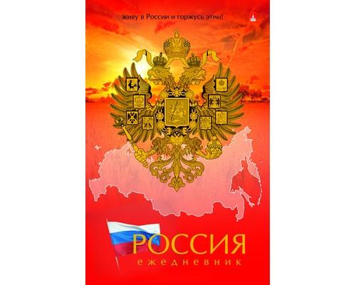 Ежедневник недатированный Россия А5 128 листов 135x205 мм - (248242К)