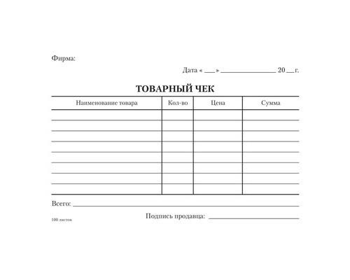 Бланк Товарный чек бумага офсет А6 111x154 мм 5 книжек по 100 листов - (43681К)