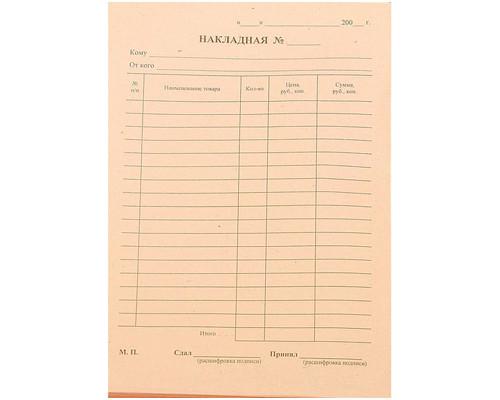 Бланк Накладная газетная бумага А5 154x216 мм 20 книжек по 100 листов - (317023К)