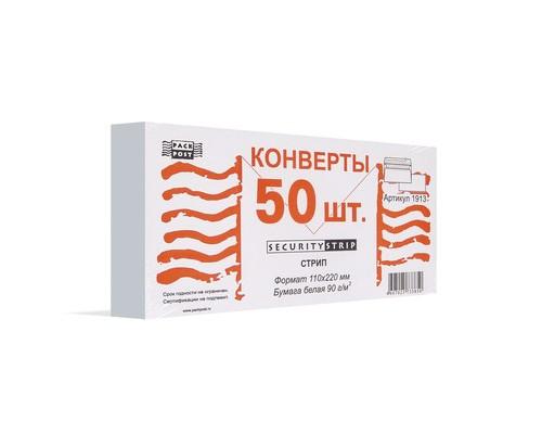 Конверт почтовый Garantpost E65 110x220 мм белый удаляемая лента 50 штук в упаковке - (76337К)