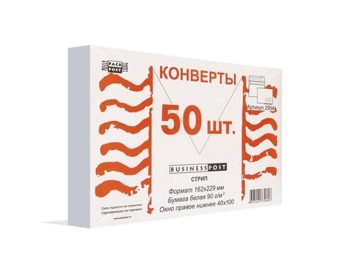 Конверт почтовый BusinessPost C5 162x229 мм белый удаляемая лента правое окно 50 штук в упаковке - (66312К)
