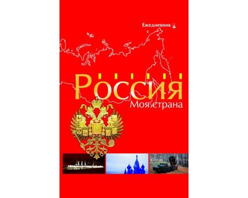 Ежедневник недатированный Российский флаг твердый картон А5 128 листов 135х205 мм - (468459К)