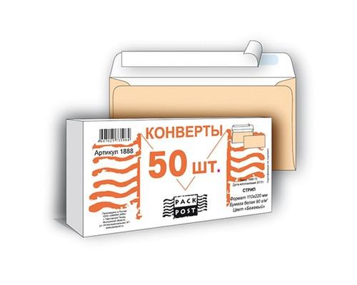 Конверт почтовый Packpost E65 110x220 мм бежевый удаляемая лента 50 штук в упаковке - (116735К)