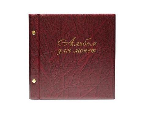 Альбом для монет и купюр искусственная кожа бордовый 224x224 мм - (455446К)