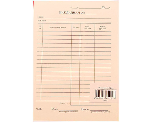 Бланк Накладная офсет А5 154x216 мм 100 листов - (19691К)