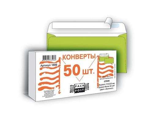 Конверт почтовый Packpost E65 110x220 мм зеленый удаляемая лента 50 штук в упаковке - (116733К)