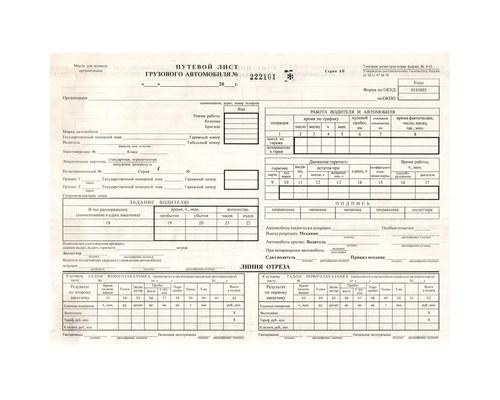 Бланк Путевой лист грузового автомобиля номерной форма 4-П газетная бумага А4 216x303 мм 100 листов - (30089К)