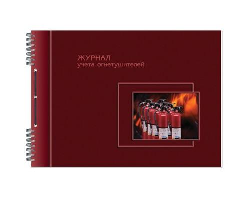 Журнал учета огнетушителей А4 50 листов горизонтальный - (341912К)