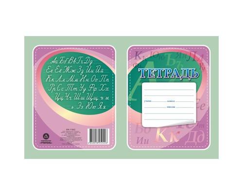 Тетрадь по русскому языку 12 листов линейка с грамматикой - (647899К)