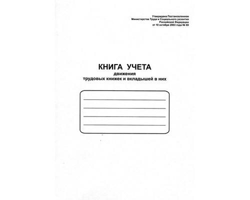 Книга учета движения трудовых книжек на скрепке 48 листов - (52277К)