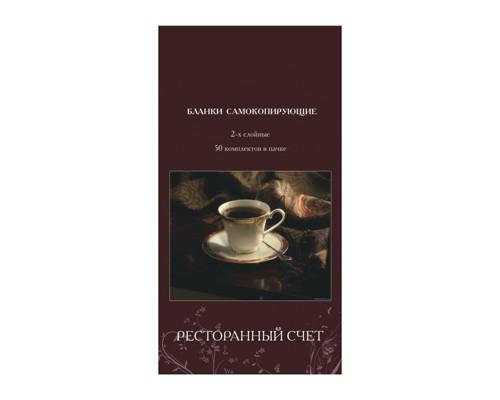 Бланки самокопирующие Ресторанный счет Attache 2-слойные 50 экз. в книжке офсет - (84963К)