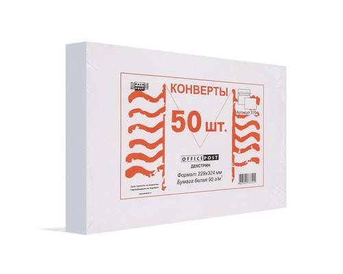Конверт почтовый OfficePost C4 229x324 мм белый с клеем 50 штук в упаковке - (76322К)
