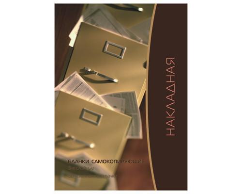 Бланки самокопирующие Накладная Attache A5 3-слойные 50 экз. в книжке офсет - (84962К)