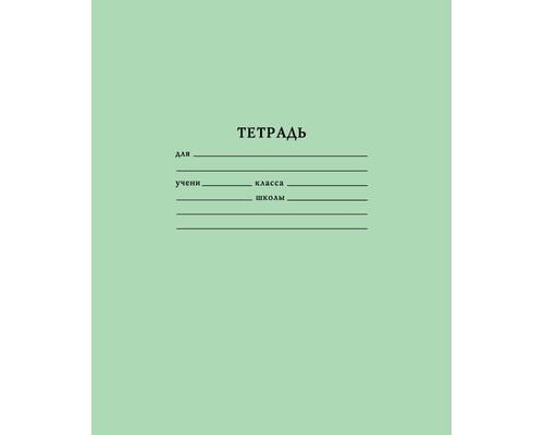 Тетрадь школьная зеленая A5 12 листов в линейку - (565406К)