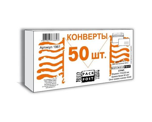 Конверт почтовый BusinessPost E65 110x220 мм белый удаляемая лента правое окно 50 штук в упаковке - (66335К)