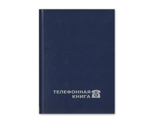 Телефонная книга Альт балакрон А5 80 листов синяя 148х210 мм - (188075К)