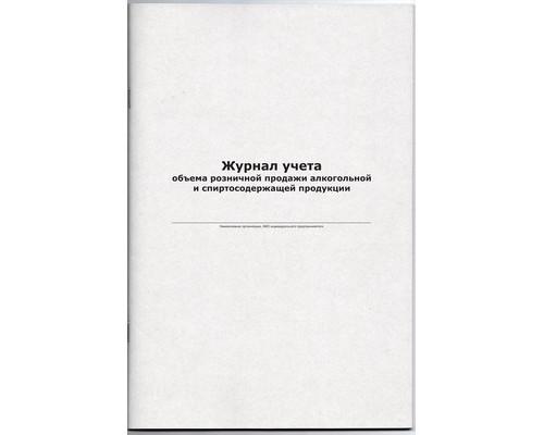 Журнал учета продаж алкогольной продукции офсет 48 листов - (545183К)