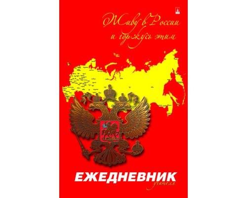 Ежедневник недатированный Россия Герб твердый картон А5 128 листов красный 205х132 мм, специализированный для учителя - (416130К)
