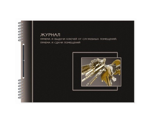 Журнал приема-сдачи ключей от служебных помещений А4 50 листов - (372216К)